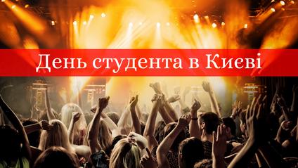 події на день студента у Києві - фото 1