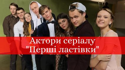 актори, які зіграли у серіалі Перші ластівки - фото 1