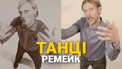 Іван Дорн перевтілився на Олега Скрипку - фото 1