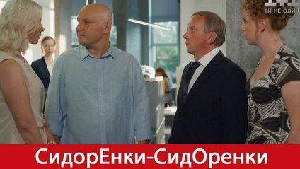 СидорЕнки-СидОренки 23, 24 серія: дивитись онлайн смішний серіал - фото 1