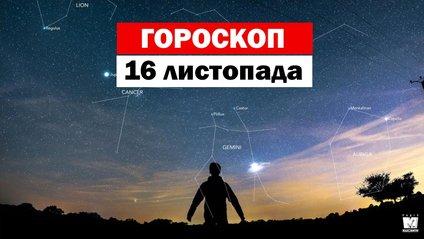 Гороскоп на 16 листопада 2019: яких знаків Зодіаку чекає цікавий день - фото 1