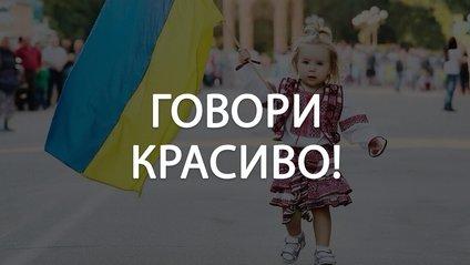 Говори красиво! 7 колоритних слів в українській мові, яких ви не знали - фото 1