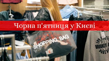 магазини у Києві, які роблять розпродажі на чорну п'ятницю - фото 1