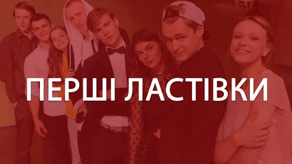 Перші ластівки: відгуки глядачів про новий український серіал - фото 1