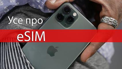 eSIM уже вбудована у ваш смартфон - фото 1
