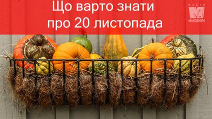 20 листопада - середа - фото 1