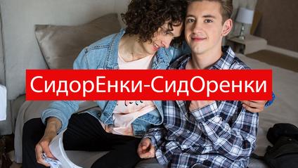 СидорЕнки-СидОренки – комедійний серіал - фото 1