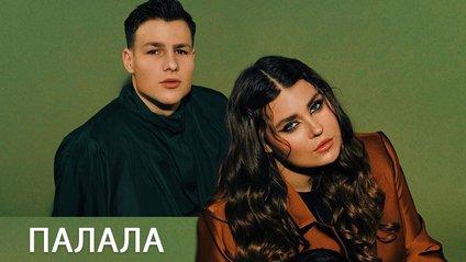 KAZKA – Палала: слухайте новий хіт гурту, текст пісні - фото 1