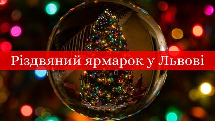 львівський різдвяний ярмарок - фото 1