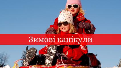 зимові канікули у школярів - фото 1
