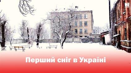 Перший сніг в Україні: добірка найкращих фото з Instagram - фото 1