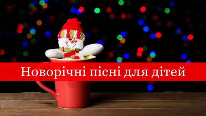 дитячі пісні на Новий рік - фото 1