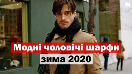 Чоловічі шарфи: 5 стильних варіантів для зими 2020 - фото 1