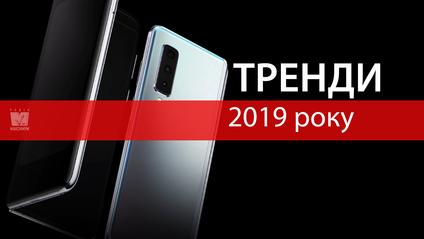 Мобільні тренди у 2019 році, які стали шалено популярними - фото 1