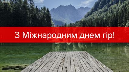 Гори в українські мові - фото 1