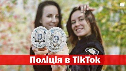 Українські копи у TikTok - фото 1