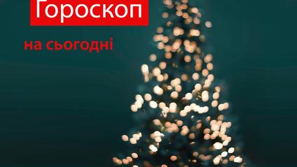 Гороскоп на 16 грудня - фото 1