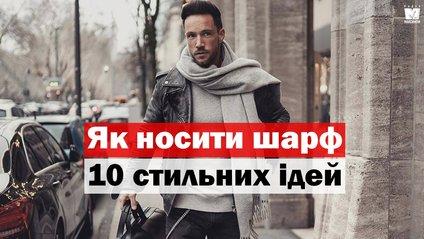 Як і з чим носити чоловічий шарф: 10 модних образів у фото - фото 1
