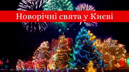 Куди піти на Новий рік у Києві - фото 1
