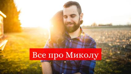 Значення імені Микола - фото 1