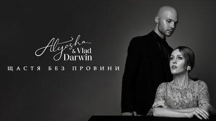 Прем'єра пісні Alyosha та Vlad Darwin – Щастя без провини - фото 1