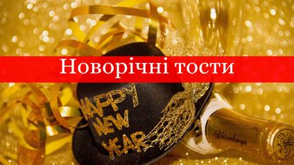 тости на Новий рік Щура - фото 1
