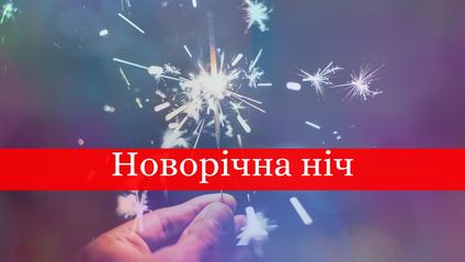 заборони на Новий рік - фото 1