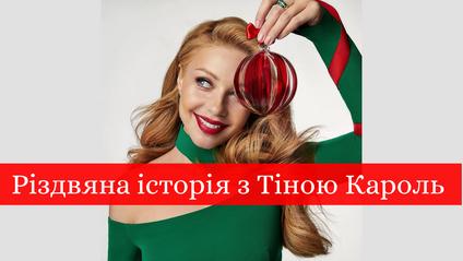 різдвяне шоу з Тіною Кароль - фото 1
