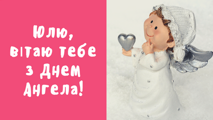 Вітання у картинках з Днем ангела Юлії українською мовою - фото 1