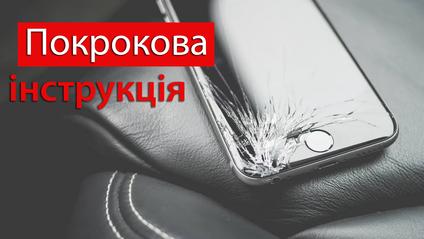 Захисне скло на смартфон можна поклеїти вдома - фото 1