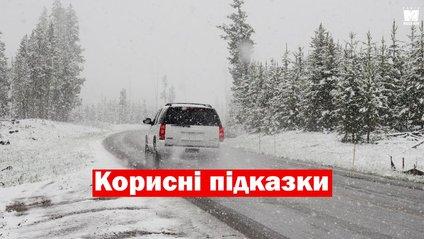 Як не буксувати на снігу: експерти розкрили секрети водіння в екстремальних умовах - фото 1