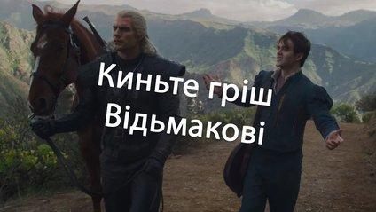 З'явилась пісня Відьмака українською - фото 1