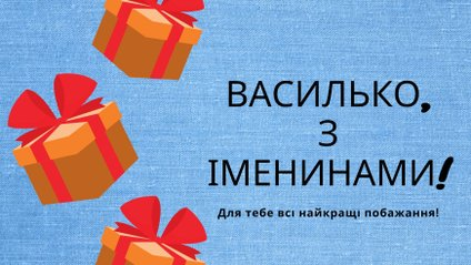 Вітання у картинках з Днем ангела Василя українською мовою - фото 1