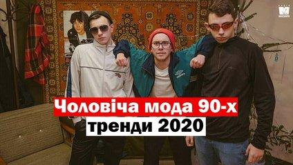 Тренди чоловічої моди 90-х, які будуть носити у 2020: найкращі чоловічі образи - фото 1