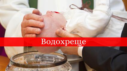 Свято Водохреща відзначають 19 січня - фото 1