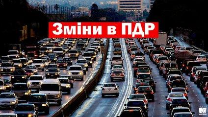 В Україні змінять правила дорожнього руху: що чекає водіїв - фото 1