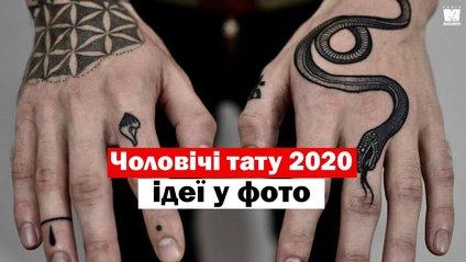 Модні чоловічі татуювання 2020: ТОП 50 ідей та прикладів тату у фото - фото 1
