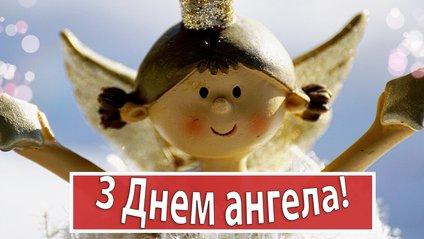 Привітання з Днем ангела Тетяни: вірші, проза і смс на Тетянин день 2020 - фото 1