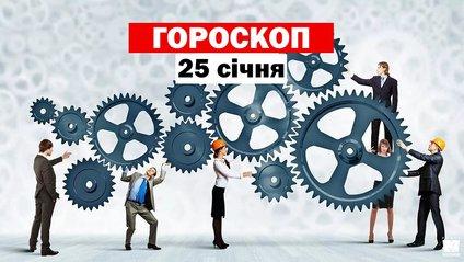 Гороскоп на 25 січня 2020: прогноз для всіх знаків Зодіаку - фото 1