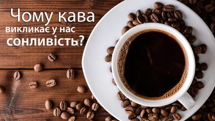 Кава не завжди бадьорить нас, і ось чому - фото 1