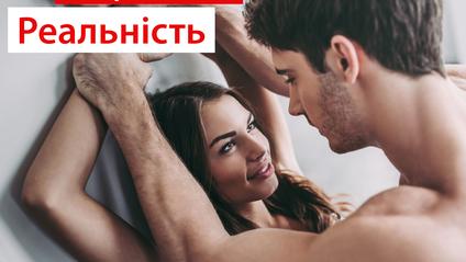 Секс у порно суттєво відрізняється від реальності - фото 1