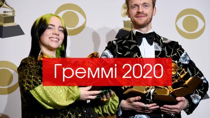Переможці Греммі 2020 - фото 1
