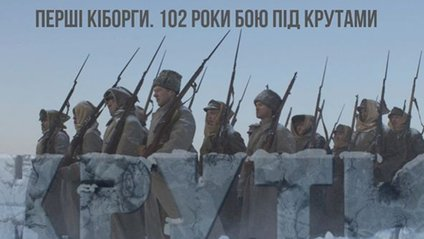 Чому бій під Крутами був перемогою, а не поразкою: історія і факти - фото 1