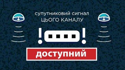 Кодування супутника в Україні - фото 1