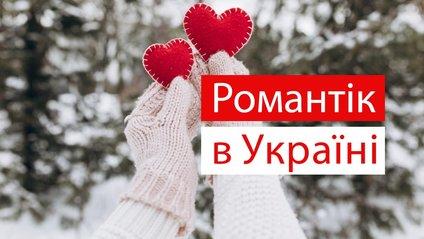 День Святого Валентина 2020 - фото 1