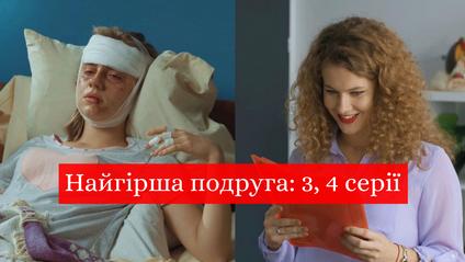 """Нові серії драми """"Найгірша подруга"""" - фото 1"""