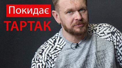 """Положинський оголосив, що покидає """"Тартак"""" і """"Був'є"""" - фото 1"""
