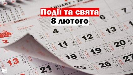 8 лютого 2020 – яке сьогодні свято: традиції, заборони і прикмети - фото 1