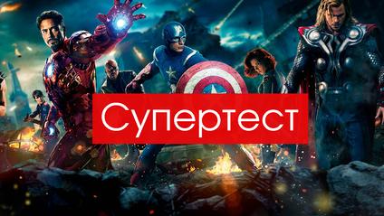 Тест: який ти супергерой з Marvel - фото 1