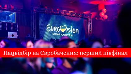 8 лютого – Перший півфінал Нацвідбору на Євробачення - фото 1